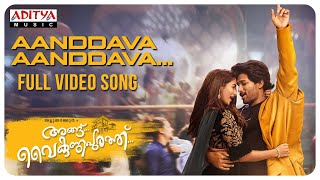 #AnguVaikuntapurathu - Aanddava Aanddava (Malayalam) Full Video Song | Allu Arjun