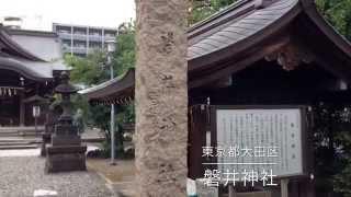 磐井神社---東京都大田区