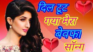 Mera Dil Tut Gaya Hai || Bewafa Sanam || DJ Remix HitSong(Achha Sila Diya)DJ Latest Song