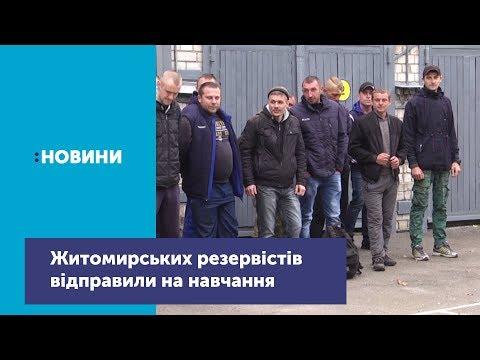 Телеканал UA: Житомир: 14 резервістів із Житомира та району відправилисьна навчання_Канал UA: Житомир 12.10.18