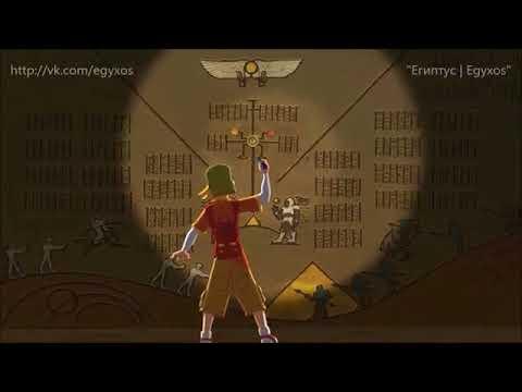 Мультфильм египтус 2 сезон дата выхода