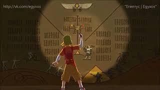 Египтус, старая версия