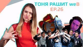 """Тоня рашит weB"" ep.26: G2 чемпионы EPL S5, а Renegades побеждают на Asia Minor"