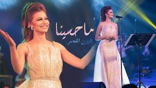 Chirine Lajmi - Ma Hassina - شيرين اللجمي - ماحسينا
