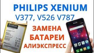 PHILIPS XENIUM V 377 как снять аккумулятор | Замена батареи
