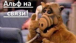 Альф/Alf trailer 1 season