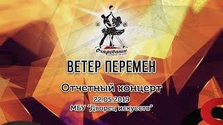 22.05.2019 Отчетный концерт Ветер перемен - промо ролик