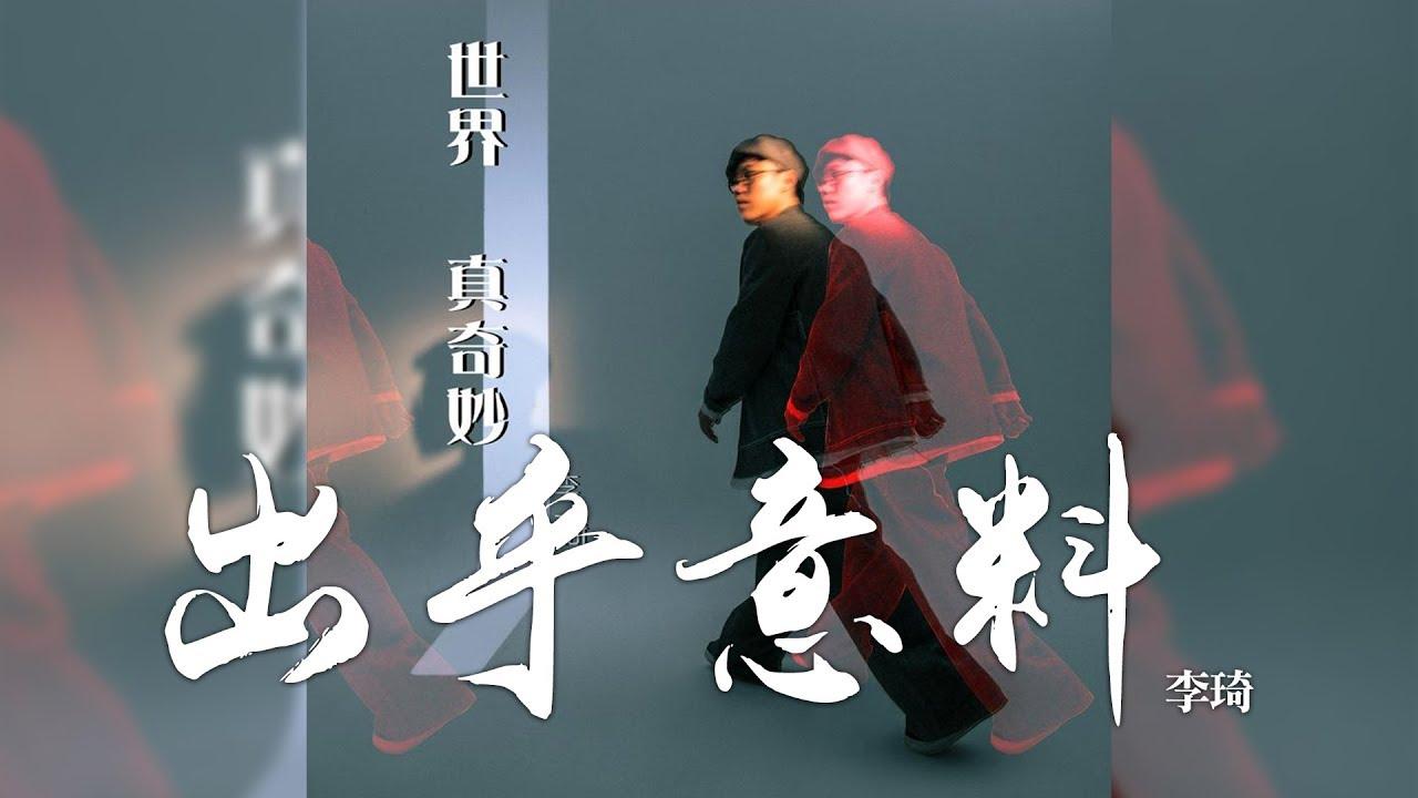 李琦 -《世界真奇妙》- 出乎意料|CC歌詞字幕 - YouTube