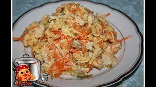 Вкуснейший салат с курицей и морковкой. Простой и очень вкусный