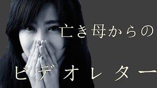 【泣ける実話】生前の母親が残した心温まるビデオテープ 【心を豊かにさ...