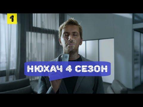 НЮХАЧ 4 СЕЗОН 1 СЕРИЯ (сериал, 2020) ICTV анонс и дата выхода