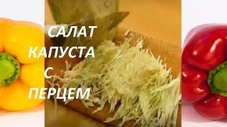 САЛАТ ИЗ КАПУСТЫ С ПЕРЦЕМ. ОЧЕНЬ ВКУСНЫЙ САЛАТ С КАПУСТЫ #salad #салат