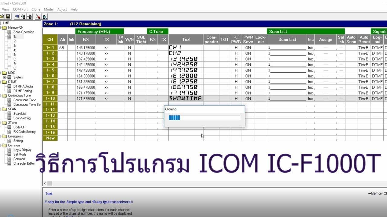 วิธีการโปรแกรมความถี่ ICOM IC-F1000T