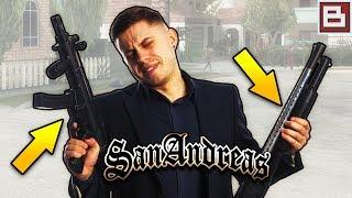 GTA San Andreas - Лучшее ОРУЖИЕ в начале игры! (СЕКРЕТЫ, ГАЙДЫ)