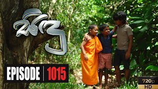 Sidu | Episode 1015 01st July 2020 Thumbnail