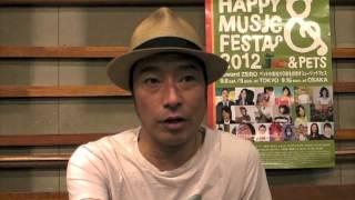HAPPY MUSIC FESTA 2012のスペシャルインタビューVol.1 イベント開催に...