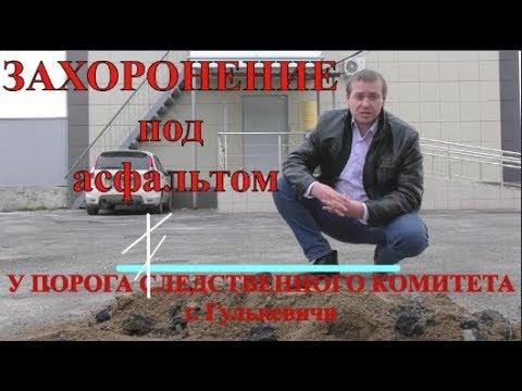 ЗАХОРОНЕНИЕ ПОД АСФАЛЬТОМ у порога следственного комитета г.  Гулькевичи?