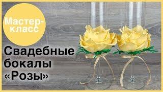 Свадебные бокалы с лепестками роз из фоамирана. Мастер-классы на Подарки.ру