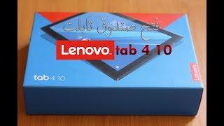 UNBOXIMG LENOVO TAB 4 10.1...فتح علبة تابلت لينوفو تاب 4 10.1 بوصة