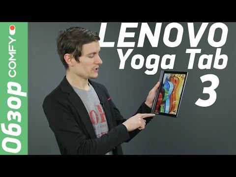 Lenovo Yoga Tablet 3 Pro - планшет со встроенным проектором - Обзор от Comfy.ua