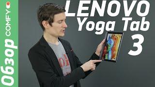 Lenovo Yoga Tablet 3 Pro - планшет со встроенным проектором - Обзор от Comfy.ua(Lenovo Yoga Tablet 3 Pro - мощный планшет с ультрасовременным дизайном и встроенным проектором. Большой глянцевый..., 2016-01-14T16:27:20.000Z)