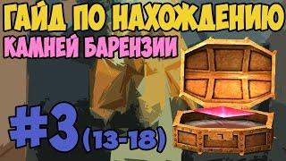 Камни Барензии - Гайд по нахождению (13-18) [TES V: Skyrim]
