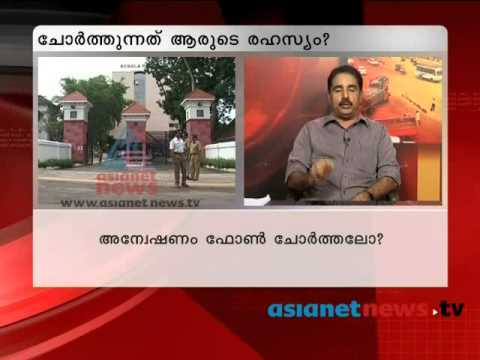 Phone tape  controversy:Asianet News Hour 4th Aug 2013