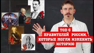 История| ТОП-5 правителей России, которые могли изменить историю, да не вышло.