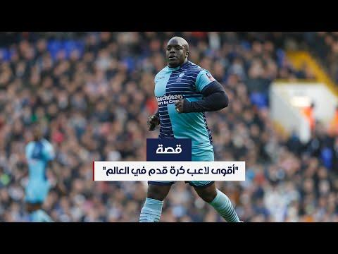 -أضخم من أن يلعب كرة القدم-.. قصة نجاح أقوى لاعب في العالم