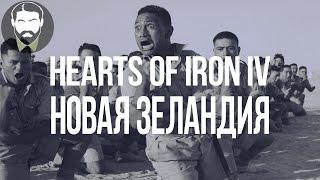 [HOI4] Новая Зеландия - Nelid в Hearts of Iron IV (часть 3)