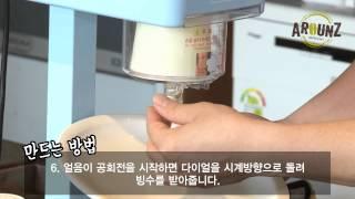 어라운지 공개 레시피 - 스노우빙 우유 팥빙수