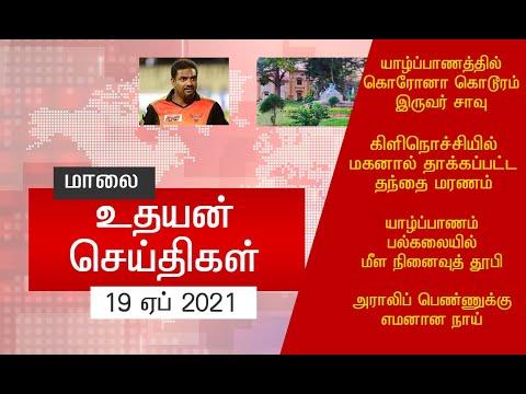 கொரோனா தாண்டவம் யாழில் அதிகரிப்பு! |Uthayan TV| Jaffna| 19.04.2021|