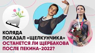 Коляда показал Щелкунчика И останется ли Щербакова после Пекина 2022