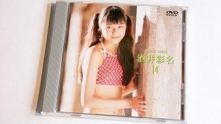 酒井彩名14 PCBG-00080 DVD.