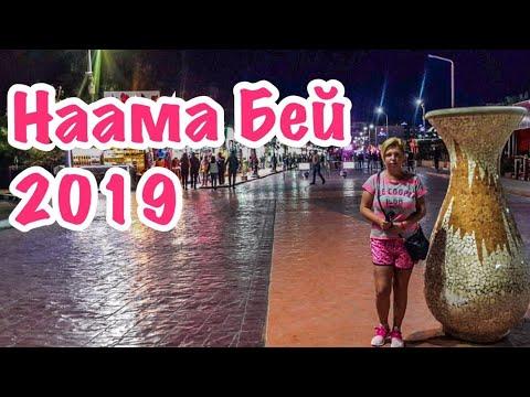 Наама Бей 2019 / Шарм Эль Шейх / Египет 2019