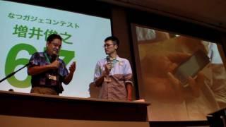 【HD】ドークボット大東京 2009 なつガジェコンテスト その3 増井俊之さん