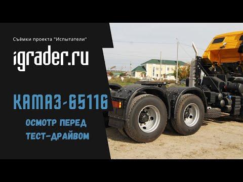 """КамАЗ-65116 на съемках проекта """"Испытатели"""""""
