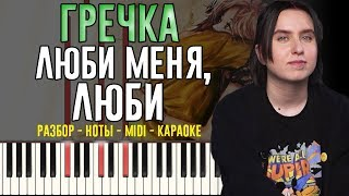 Download Гречка - Люби меня, люби | На Пианино | Караоке | Ноты Mp3 and Videos