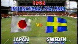 日本vsスウェーデン '95アンブロカップ③ ノッティンガム