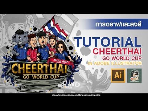 (การดราฟและลงสี)LIine Art And color illustrator Tutoria : CHEERTHAI GO WORLD CUP