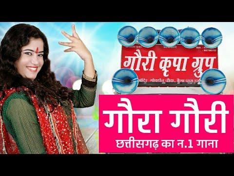 Gaura Gauri Song - Gouri Kripa Dhumal Durg 2018 | Garima Diwakar Special | Benjo Dhumal