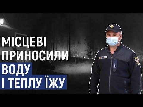 Суспільне Кропивницький: Спогади кропивницького рятувальника про гасіння лісових пожеж на Луганщині
