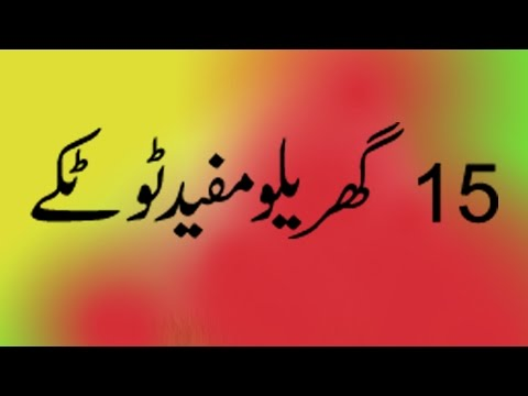 Asaan Gharelo totkay in urdu|Health tips in Hindi Urdu|desi nuskhy in urdu| آسان گھریلو نسخے|15گھریل