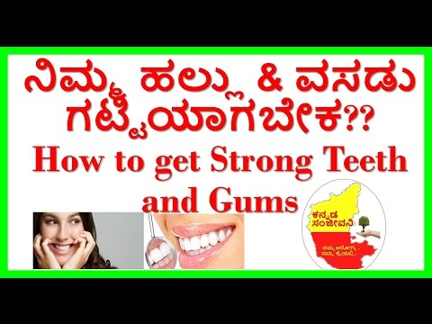 how to get strong teeth and gums..healthy teeth and gum treatment