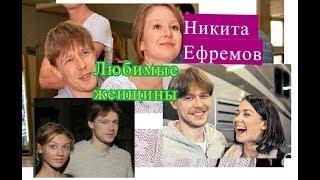 Ефремов Никита и его любимые ЖЕЩИНЫ сериал Отличница