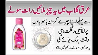 Face Beauty Tips In Urdu | Rose Water For Skin Whitening | Rang Gora Karne Ka Tarika