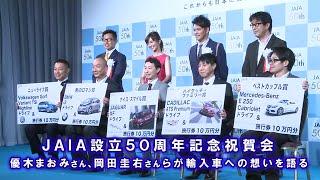 JAIA(日本自動車輸入組合)は5月29日、設立50周年を記念する祝賀会を都...