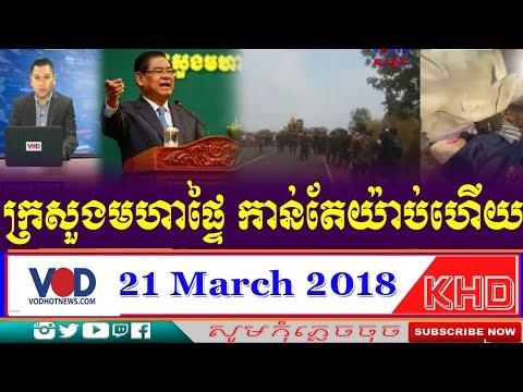 VOD Hot news TV 21 03 2018 News today,khmer Hot News,RFA ,RFI,VOA,Khner News daily,cambodia,Ah Phav