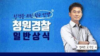 [에듀마켓] 청원경찰 일반상식 - 김대근T의 최신 일반…