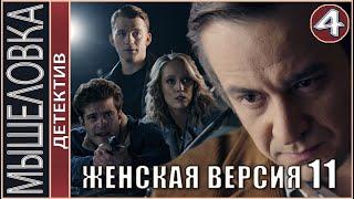Женская версия 11. Мышеловка (2021). 4 серия. Детектив, сериал.